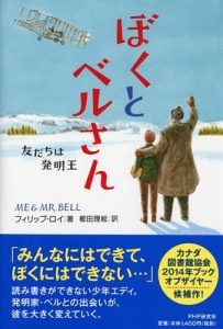 Me & Mr. Bell Japanese Cover